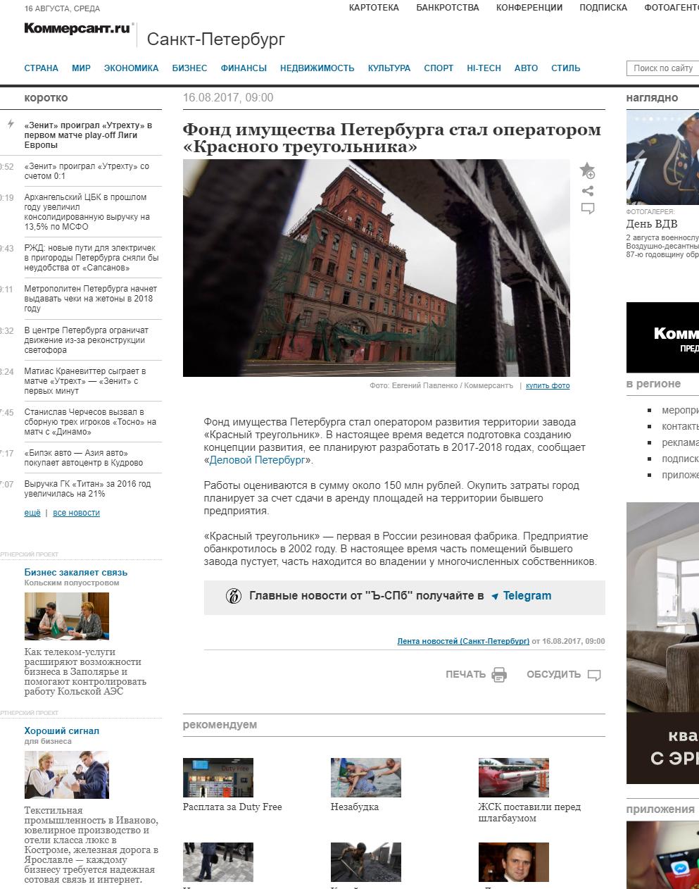 аукцион недвижимости спб официальный сайт